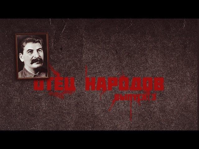 Отец Народов: Вопрос-ответ Якова Джугашвили. Выпуск 3