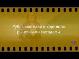 TeleTrade: Курс рубля, 26.01.2017 – Рубль «вогнали в коридор» рыночными методами