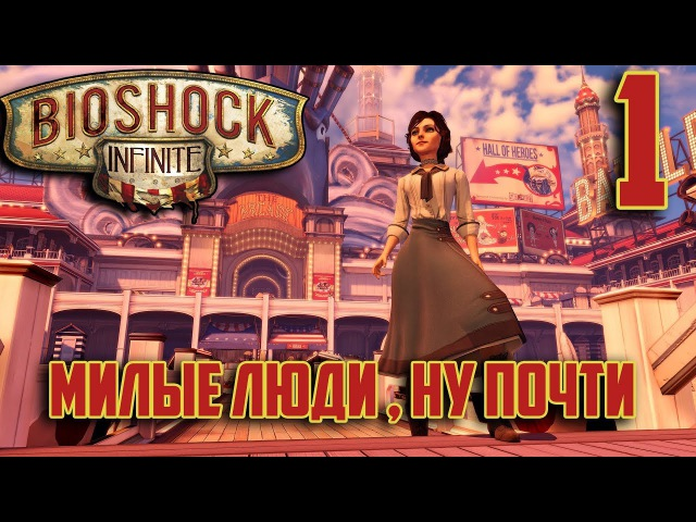 BioShock Infinite [1] - Милые Люди , Ну почти