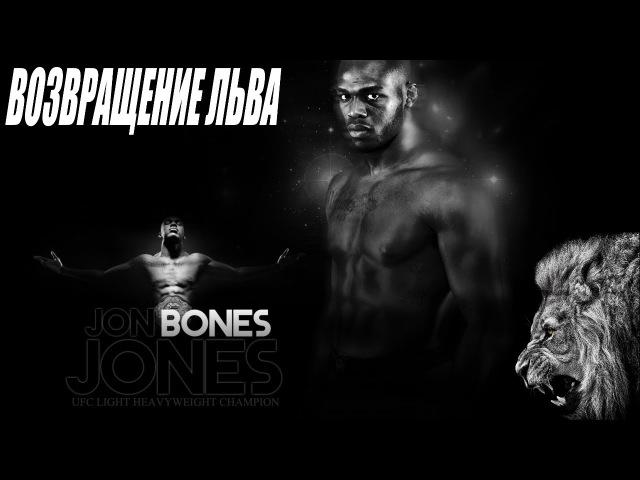 Jon Jones Motivation: ВОЗВРАЩЕНИЕ ЛЬВА (RUS Sportfaza)