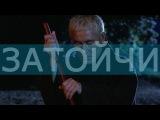 Затойчи (Zatoichi)Слепой Ичи (2003)