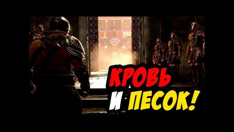 Спартак: Кровь и Песок! - Ryse: Son of Rome