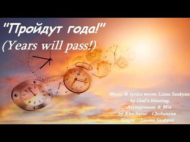 Пройдут года (Years will pass) Lusine Saakyan
