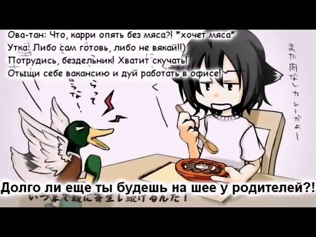 Yowane Haku Akita Neru - Just Work! NEET (rus sub)