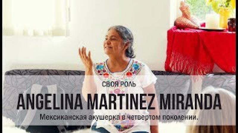 Своя роль. Интервью с Анхелиной Мартинес Миранда