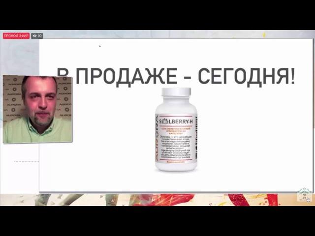 Мощнейший в мире антиоксидант Солбери Эйч компании Аврора Ник Шестаков представляет