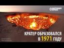 Врата ада : уже 45 лет в Туркменистане по вине человека горит огромный газовый кратер