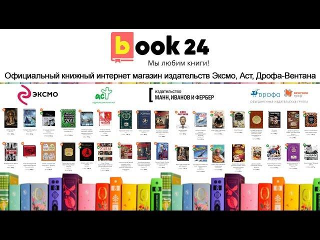 Book24 книжный интернет магазин Бук 24 официальный интернет магазин книг Эксмо Аст МИФ Дрофа