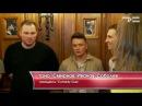 Трио Смирнов, Иванов, Соболев и дуэт Кукота и Чехов - интервью для «Утро с Вами»