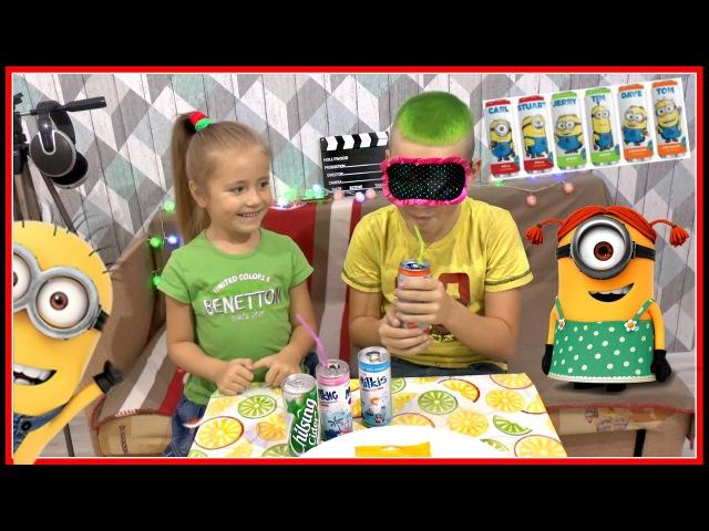 Угадай Лимонад , Напиток - Челендж Lotte Милкис Миньоны Клубника SODA CHALLENGE Family Game