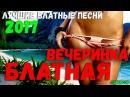 Блатная Вечеринка Лучшие Блатные песни 2017