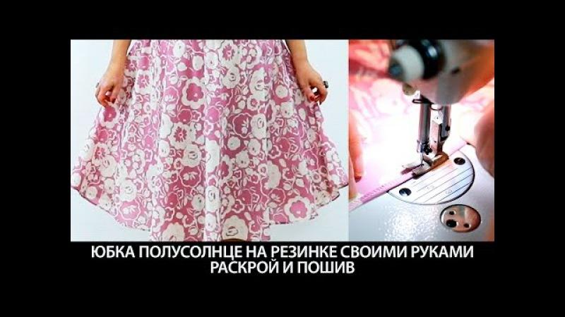 Как сшить юбку полусолнце на резинке, выкройка за 5 минут своими руками. Пошив юб ...