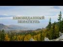 Национальный парк Зюраткуль, Челябинская область