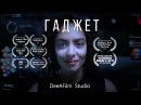 Короткометражка «Гаджет» Озвучка DeeAFilm