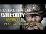 МНЕНИЕ О ТРЕЙЛЕРЕ COD WWII I Call of Duty: WORLD WAR 2. ВСЁ НАСТОЛЬКО ПЛОХО?