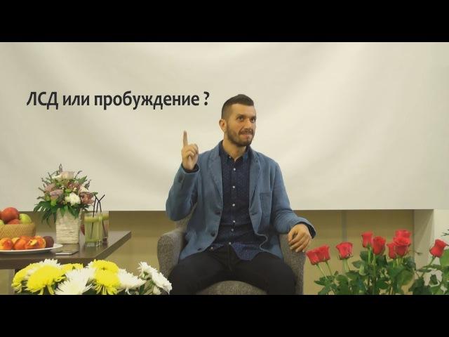 Артур Сита - ЛСД или пробуждение