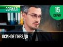 ▶️ Осиное гнездо 15 серия - Мелодрама Русские мелодрамы