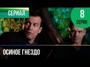 ▶️ Осиное гнездо 8 серия - Мелодрама Русские мелодрамы