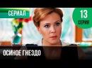 ▶️ Осиное гнездо 13 серия - Мелодрама Русские мелодрамы