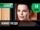 ▶️ Осиное гнездо 14 серия - Мелодрама Русские мелодрамы
