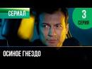 ▶️ Осиное гнездо 3 серия - Мелодрама Русские мелодрамы