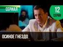 ▶️ Осиное гнездо 12 серия - Мелодрама Русские мелодрамы