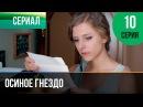 ▶️ Осиное гнездо 10 серия - Мелодрама Русские мелодрамы
