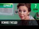 ▶️ Осиное гнездо 7 серия - Мелодрама Русские мелодрамы