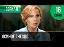 ▶️ Осиное гнездо 16 серия - Мелодрама Русские мелодрамы