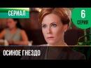 ▶️ Осиное гнездо 6 серия - Мелодрама Русские мелодрамы