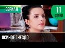▶️ Осиное гнездо 11 серия - Мелодрама Русские мелодрамы