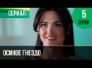 ▶️ Осиное гнездо 5 серия - Мелодрама Русские мелодрамы