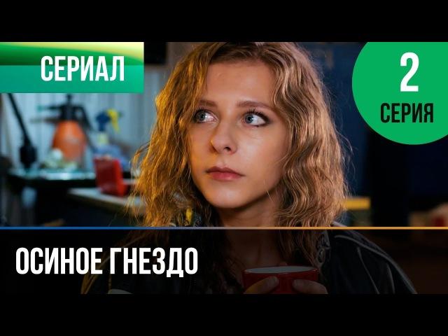 Осиное гнездо 2 серия - Мелодрама Русские мелодрамы