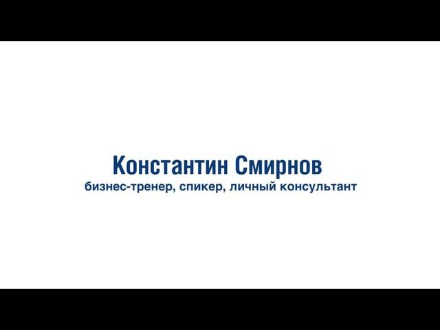 Константин Смирнов бизнес тренер cпикер личный консультант