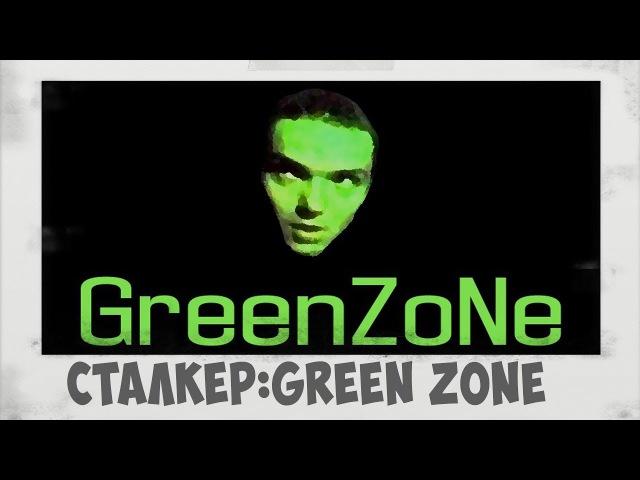S.T.A.L.K.E.R. Green Zone 1 Кордон и свалка.