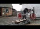 Самодельная ленточная пилорама х 440 мм колёса