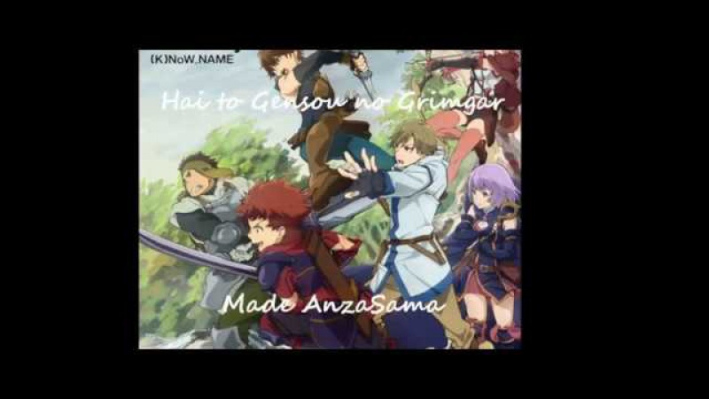 Hai to Gensou no Grimgar[AMV]-Гримгал Пепла и Иллюзий[amv] Аниме клип
