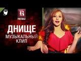 ДНИЩЕ - Музыкальный клип от REEBAZ World of Tanks