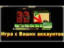 Контра Сити - Игра с Ваших аккаунтов 55 Жесткий нуб Обновленный бомбеж зната