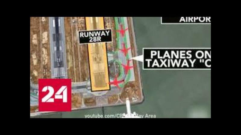 Диспетчер чудом предотвратил столкновение пяти самолетов в Сан-Франциско