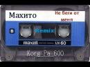 Махито -Не беги от меня Korg Pa 600 Remix Acapella