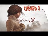 Syberia 3 - обзорный стрим. 1080. трансляция №1