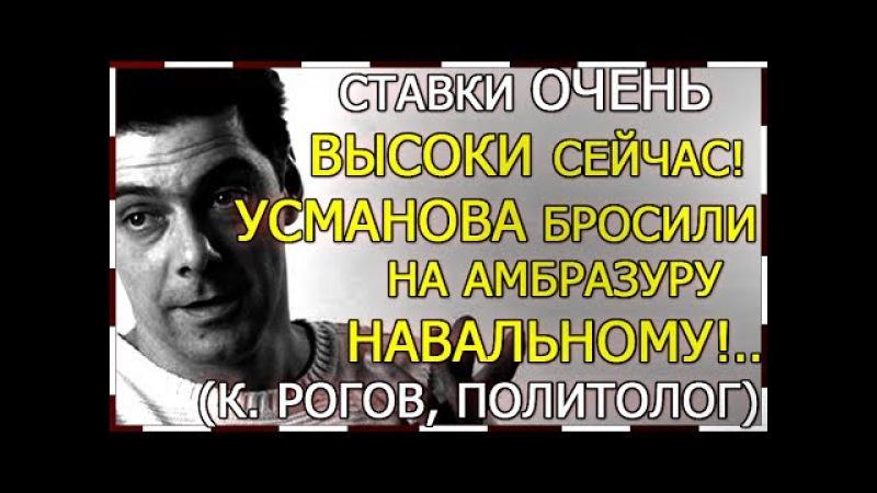Усманова БРОСИЛИ на амбразуру НАВАЛЬНОМУ! Ставки ОЧЕНЬ высоки! (К. Рогов, политол...