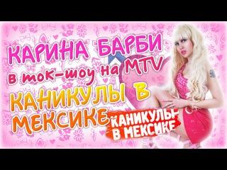Карина Барби. Живая кукла Барби. В Ток Шоу на MTV