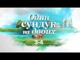 Один сундук на двоих. 3 и 4 серия. Комедия, приключения (Фильм 2016) @ Русские сериалы