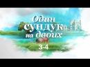 Один сундук на двоих. 3 и 4 серия. Комедия, приключения Фильм 2016 @ Русские сериалы