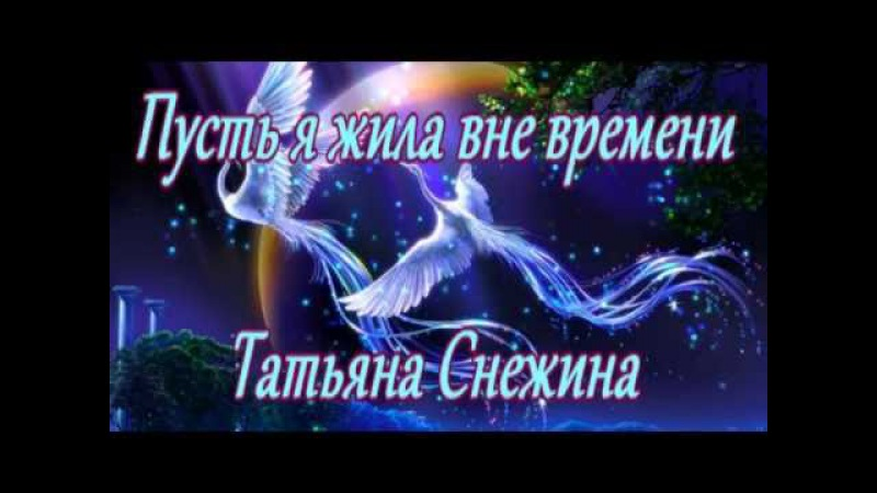 Пусть я жила вне времени - Татьяна Снежина