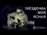 Звёздочка моя ясная - Фингерстайл с Гитарином / Мелодия на гитаре