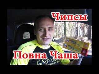 Чипсы Повна Чаша из Сильпо вкус Бекон и Сыр Обзор Иван Кажэ