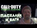 [ 2] Баги и пасхалки CoD: Modern Warfare Remastered